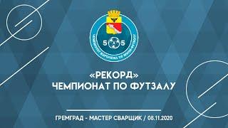 Рекорд Чемпионат по футзалу 2020 1 тур 08 11 20 ГремГрад Мастер Сварщик