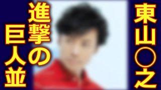 """刑事7人第1話東山紀之は""""進撃の巨人""""?共演者が証言 引用記事 http://g..."""