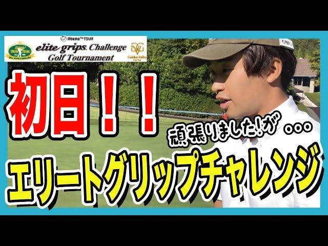 【elite grips challenge】初日!たくさんのご支援ありがとうございます!頑張りました!!が...【ゴールデンバレー】【エリートグリップチャレンジ】