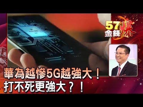 華為越慘5G越強大!打不死更強大?!- 蔡彰鍠(豐勝)《57金錢爆精選》2018.1211