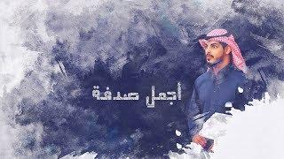 مشعل بن جزّاع - أجمل صدفة | 2019 ( حصرياً )