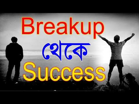 Breakup কে সফলতায় পরিবর্তন করুন || Breakup Motivation || self motivational video in bangla