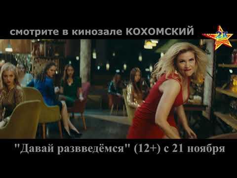 """Юморист. ролик. К/ф """"Давай разведёмся!"""" (12+) в кинозале КОХОМСКИЙ с 21 ноября"""