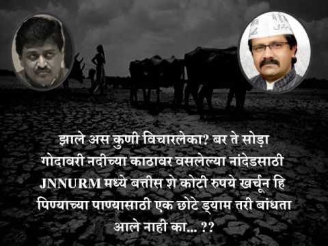 Open Challenge to Ashok Chavan for Debate on Nanded City Water Issue