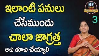 Be Positive with Ramaa Raavi || How to Stop Being Lazy? || How To Overcome Laziness || SumanTV Mom
