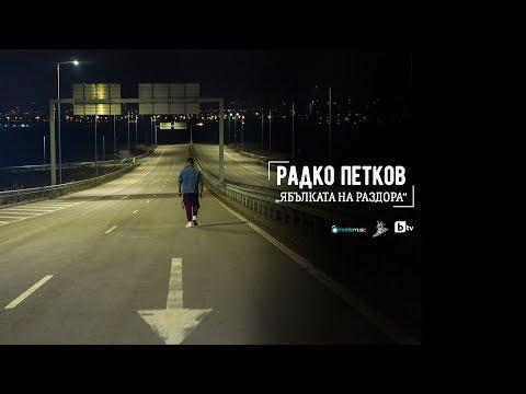 Radko Petkov - Yabalkata Na Razdora (Official Video)