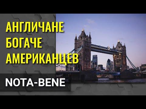 Лондон обогнал Нью-Йорк по количеству долларовых миллионеров