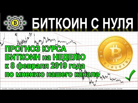 Прогноз курса биткоин (bitcoin) на 8 февраля 2019 года. Прогноз цены криптовалюты через неделю.