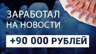 Заработал на новости 90 тысяч рублей
