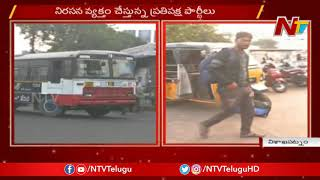 People Protest Over RTC Bus Charges Hike In Visakhapatnam | NTV