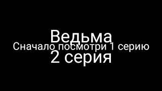 """Сериал """"Ведьма"""" 2 серия   (Gacha Life)"""