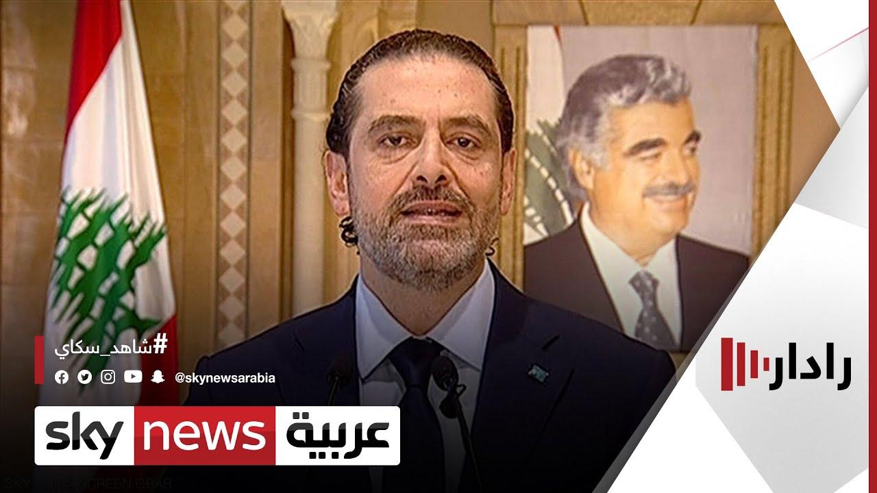 الحريري: الأولوية لتأليف الحكومة وليس الاعتذار | #رادار  - نشر قبل 2 ساعة