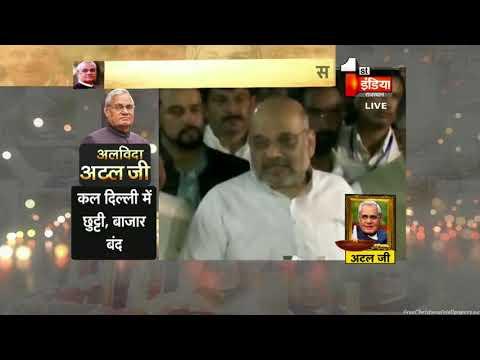 नहीं रहे अटल: शोक व्यक्त कर रहे थे अमित शाह, बगल में रोते रहे रविशंकर प्रसाद