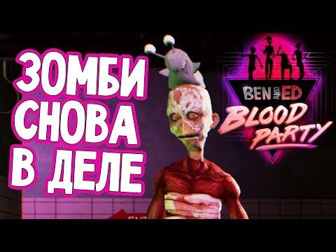 Ben And Ed BLOOD PARTY - ЗОМБИ ПАРКУР ПРОДОЛЖАЕТСЯ (прохождение на русском) #1