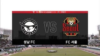 [K리그1] 성남 FC : FC 서울 경기 하이라이트 (03.10)