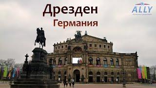 Путешествие в Дрезден (Германия) - обзор достопримечательностей.(Наша поездка в Дрезден на Новый год 2016. Обзорная экскурсия по старой и новой части Дрездена (Германия)., 2016-03-30T19:50:24.000Z)