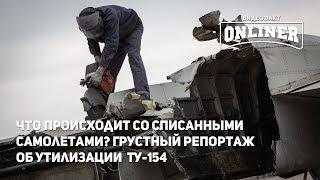 Как утилизируют самолет ТУ-154 (дополнение к материалу)