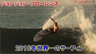 サーファー必見!世界一の桁違いサーフィン!ノリのいいBGMでイメトレ!