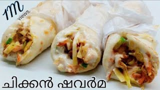 Chicken shawarma  അടപള ചകകൻ ഷവർമ  വടടൽ തയയറകക shawarma , kuboos recipe  in Malayalam