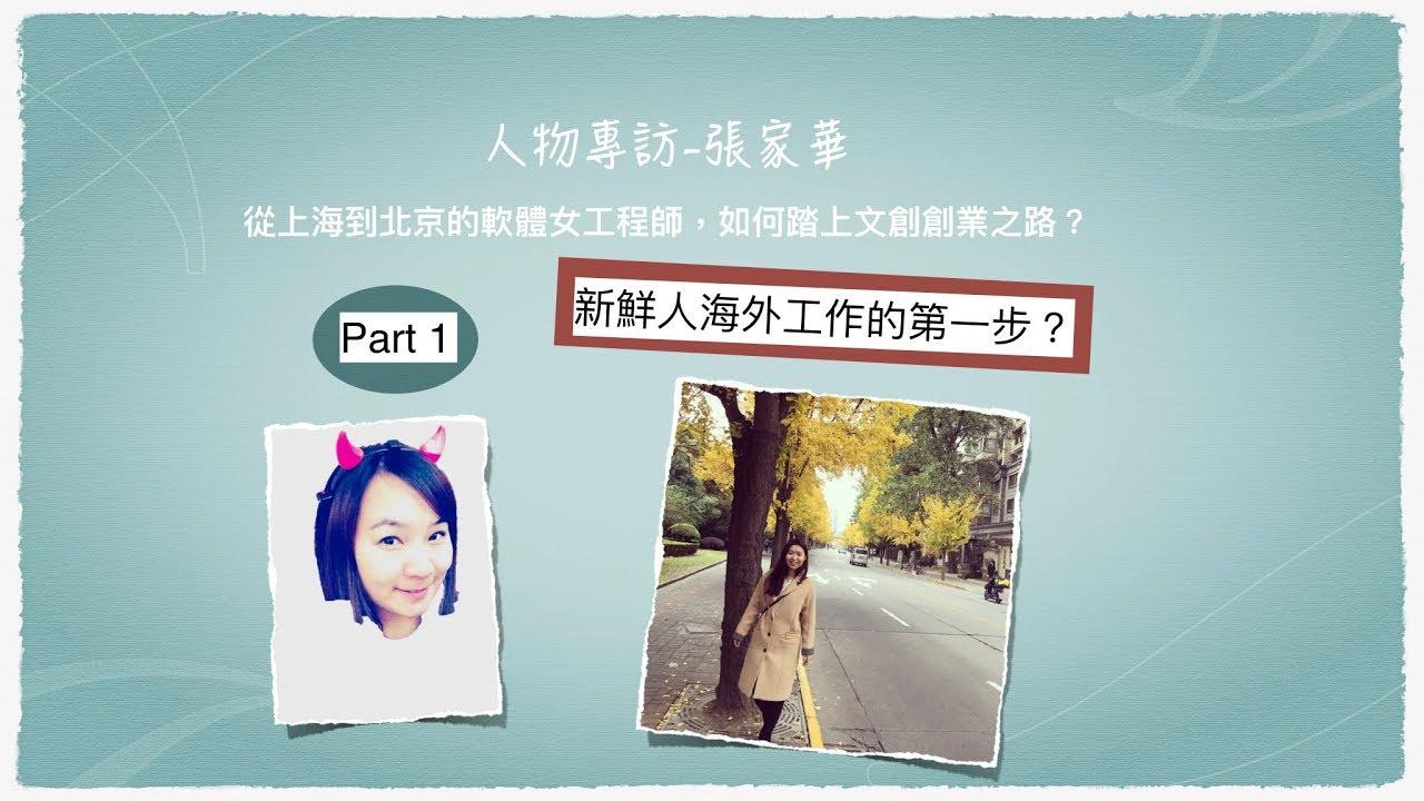 從上海到北京的軟體工程師張家華,如何踏上文創創業之路?Part 1 - YouTube
