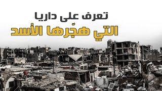 فيديوجراف.. تعرف على داريا التي هجّرها الأسد