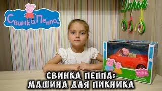 Свинка Пеппа игрушки из мультфильмов про свинку пеппу детское видео с игрушками смотреть новые серии