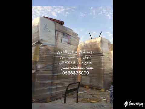 نقل عفش من جدة لمصر 0568335099 اسرع شركة شحن من السعودية الى مصر