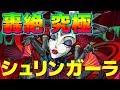 【モンスト】初日 轟絶 究極 シュリンガーラ【こっタソ】怪物彈珠(画面のみ)