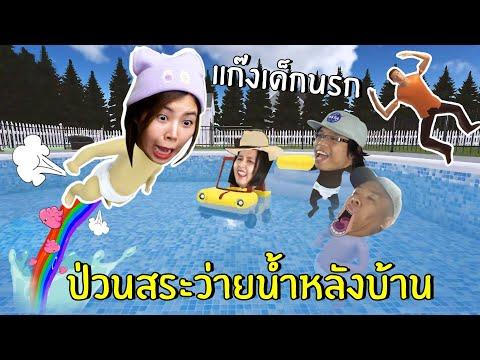 แก๊งเด็กนรก ป่วนสระว่ายน้ำหลังบ้าน | Who is your daddy