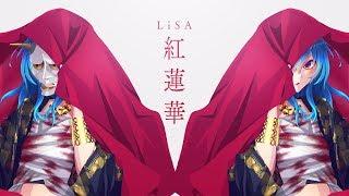 【鬼滅の刃】紅蓮華 - LiSA / 星乃めあ【歌ってみた】Demon Slayer Opening Full Gurenge cover