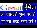 ईमेल id का पासवर्ड कैसे पता करे?  How to reset gmail password ll google account password reset