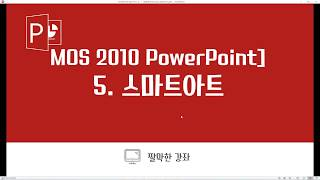 #5 MOS2010 PowerPoint] 5. 스마트아트
