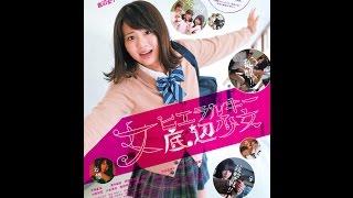 元AKB48の平嶋夏海が、鈴木詩子の原作漫画を実写化した映画『女ヒエラル...