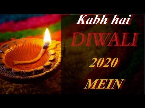 Kab Hai Diwali 2020 Main कब ह द व ल 2020 म Youtube