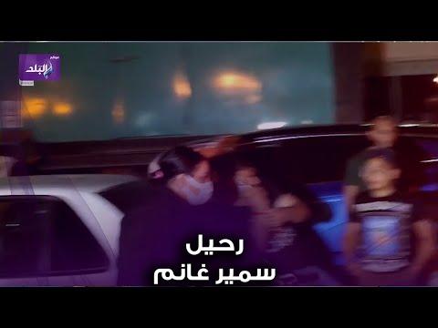 شيماء سيف وهشام جمال يودعان الراحل سمير غانم