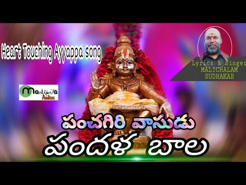 new-ayyappa-melody-song-2019---malichalam-sudhakar-swamy---manikanta-audios---telugu-ayyappa-songs
