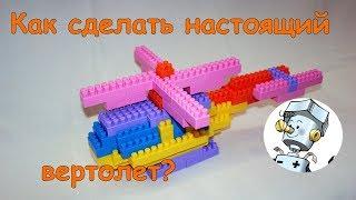 Как сделать военный вертолет из конструктора Лего полесье