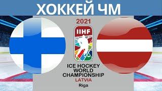 Хоккей Финляндия Латвия Чемпионат мира по хоккею 2021 в Риге итог и результат