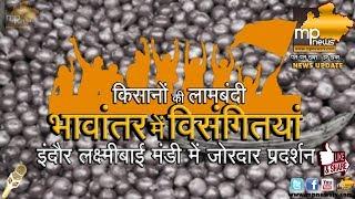 MP News: कृषि कर्मण अवॉर्ड के बाद शिवराज को किसानों ने दिया ये झटका