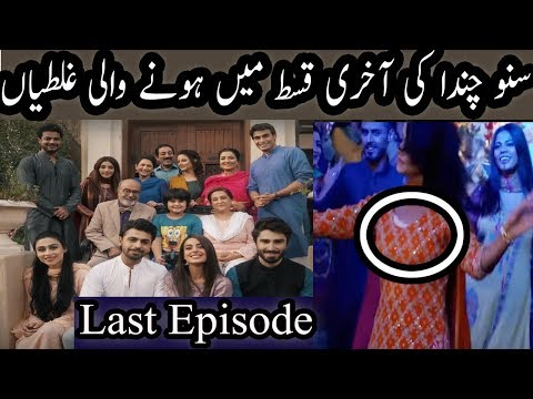 Suno Chanda Last Episode Mistakes 16 June 2018