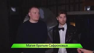Шоу Братьев Сафроновых 15.02.2018 г. (16+)