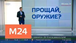 Правила выдачи лицензий на оружие могут ужесточить - Москва 24
