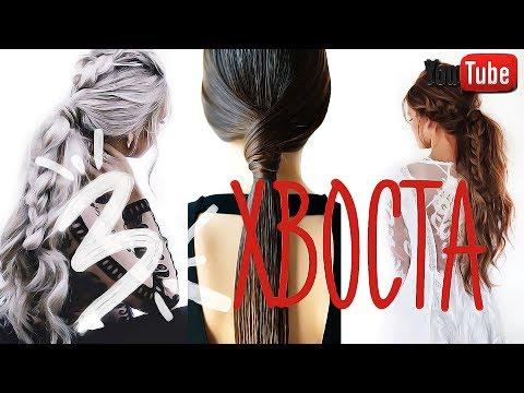 3 НЕОБЫЧНЫХ ХВОСТА из ОБЫЧНОГО! Прически на каждый день для тонких волос #VictoriaR