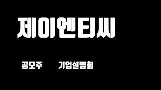 제이엔티씨 3월 신규상장 공모주 기업설명회 IR