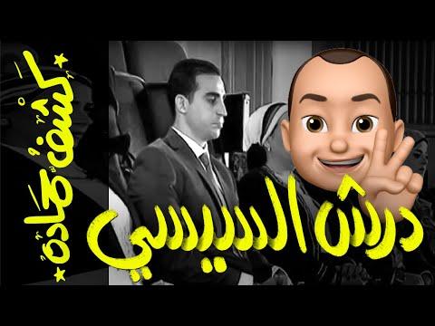{كشف حمادة}(49) درش السيسي