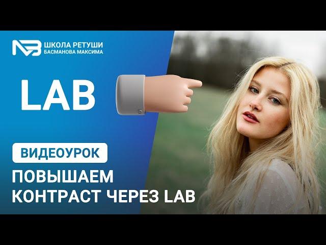 Как повысить контраст через lab?