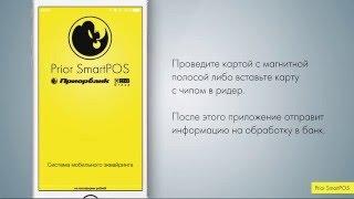 видео Мобильный эквайринг