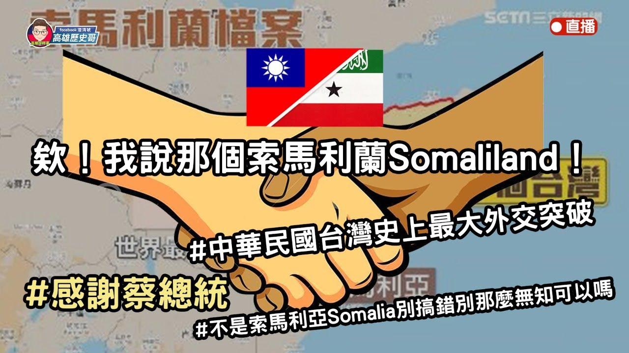 欸!我說那個索馬利蘭Somaliland! #感謝蔡總統 #中華民國臺灣史上最大外交突破 #不是索馬利亞Somalia別搞錯別 ...