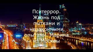 Пситеррор. Жизнь под пытками и незаконными опытами. Марина из Москвы