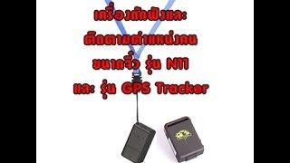 เครื่องดักฟังและติดตามตำแหน่งคน รุ่น N11 และ รุ่น GPS Tracker